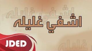 فرقة خليفه الاماراتيه اغنية اشفي غليله 2017
