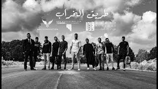 """مودي العربي """" ولاد القحاب """"  MOUDY ALARBE Official Video Clip 2019"""