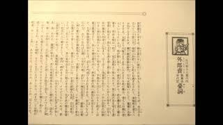 2017年10月に配信した動画です。 改めて「ほしこの押入れ」にアップしなおしました。 「外郎売」 歌舞伎十八番の一つ。 二代目市川團十郎が...