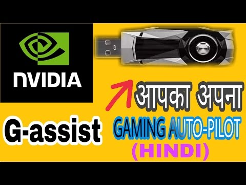 [HINDI] Nvidia Geforce GTX G-Assist Overview || Now play game without doing anything ||
