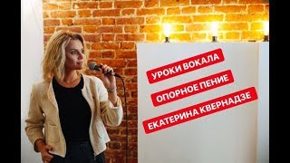 Уроки вокала. Опорное пение. Екатерина Квернадзе.
