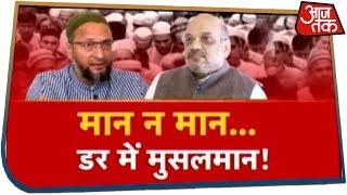 मान न मान... डर में मुसलमान!   देखिये Halla Bol Anjana Om Kashyap के साथ