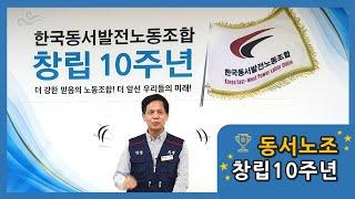 [동서노조TV] 한국동서발전노동조합 창립 제10주년 기…