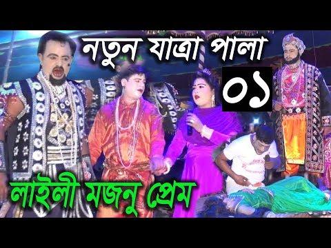 New Jatra Pala !! লাইলী মজনু প্রেম কাহিনী !! Laili Mojnu Jatra  !! পর্ব 01!!  ঐতিহাসিক যাত্রা 2019