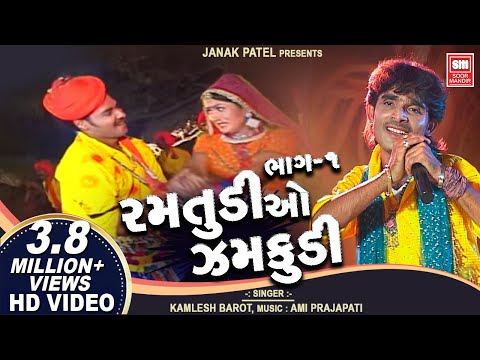Ramtudi O Zamkudi  (Part 1) Gujarati Folk Song : Kamlesh Barot Songs : Soormandir