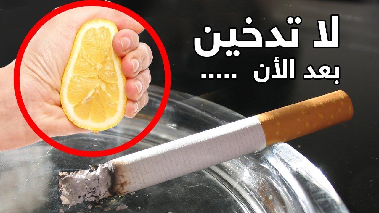 حيل عبقرية توقفوا عن التدخين طبيعياً ! لن تعودوا ترغبون فى التدخين أبداً !