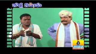 Download lagu Tharle Thimma - Comedy by Nagaraj Kote