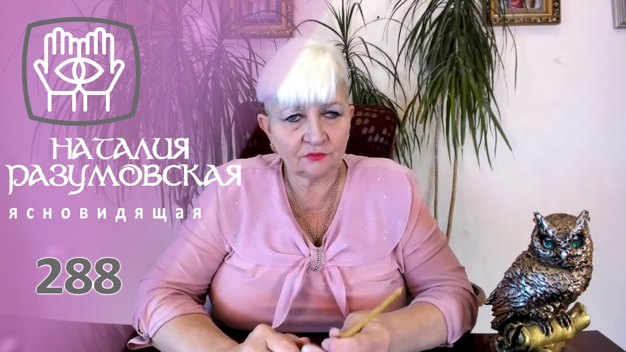 Простая булавка.В чем ее сила? Совет ЄКСТРАСЕНСА Наталии Разумовской.