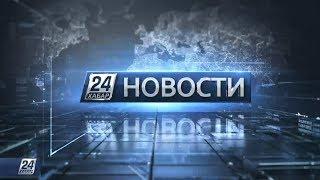 Выпуск новостей 08:00 от 09.03.2020