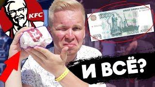 Что можно купить в KFC на 1000 рублей в ЕВРОПЕ?