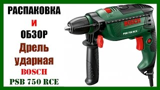 Дрель ударная Bosch PSB 750 RCE.  РАСПАКОВКА и ОБЗОР