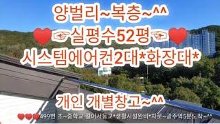 ♥499번 ☞ 복층♥ 초~중학교 걸어서등교*생활시설완비…