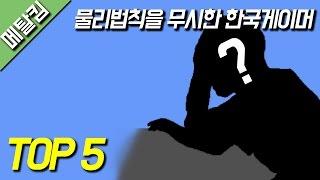 물리법칙을 무시한 한국 게이머들 TOP 5 / 메탈킴의 주관적인 TOP #11