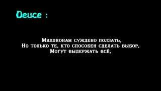Hollywood Undead This Love This Hate Russian Lyrics
