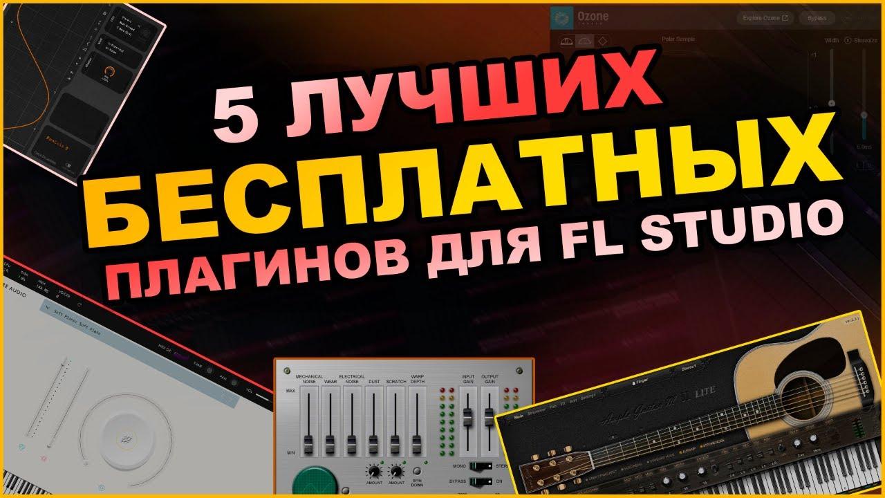 5 ЛУЧШИХ БЕСПЛАТНЫХ Плагинов для Fl Studio | Плагины для fl studio 20 скачать