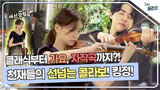 "Download ""클래식 천재 x 프리스타일 천재"" 바이올린으로 무대를 뒤집으셨다..ㄷㄷㄷ"