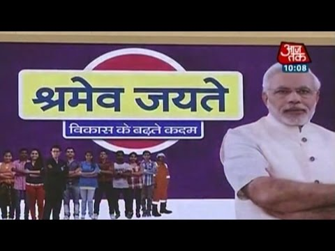 PM Modi to launch new web portal for labour industry