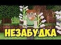 Майнкафт Клип Незабудка Тима Белорусских mp3