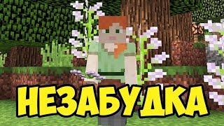 Майнкафт Клип Незабудка (Тима Белорусских) mp3