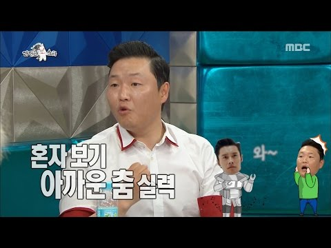 [RADIO STAR] 라디오스타 -  PSY, Lee Byung-hun ' I luv it' MV cast behind! 20170517