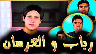قدور و عويشة - رباب و العرسان