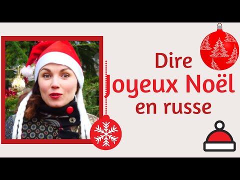 Dire Joyeux Noël en russe : C Рождеством! utilisé dans la page Dire Joyeux Noël en russe : C Рождеством!