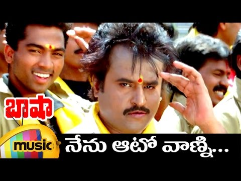 Rajinikanth Basha Telugu Movie Video Songs | Nenu Auto Vanni Full Video Song | Deva