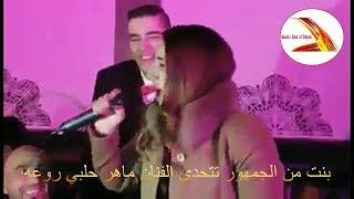 بنت من الجمهور تتحدى الفنان ماهر حلبي روعه يستحق المشااهدة والتشجيع