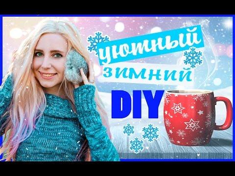 НОВОГОДНИЙ DIY на русском  Декор комнаты своими руками Зимний