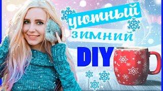 видео Новогодний декор своими руками