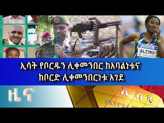 Ethiopia - ESAT Amharic Day Time News 25 Feb 2021