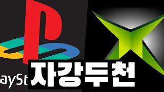 제4차콘솔혁명 (PS5와 엑스박스) | 자가발전 시즌3…