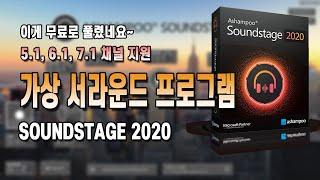 가상 서라운드 프로그램[Soundstage 2020] …