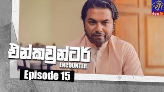 Encounter - එන්කවුන්ටර් | Episode 15 | 31 - 05 - 2021 | Siyatha TV Thumbnail