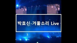 190707 박효신-겨울소리 Live KOR/ENG Lyrics