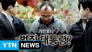 공익제보자가 밝힌 '양진호 사건' 폭로 결심 이유 / YTN
