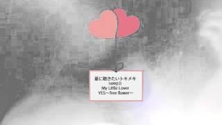kittaka makiさん企画の「夏に聴きたいトキメキsong☆」に参加させていた...