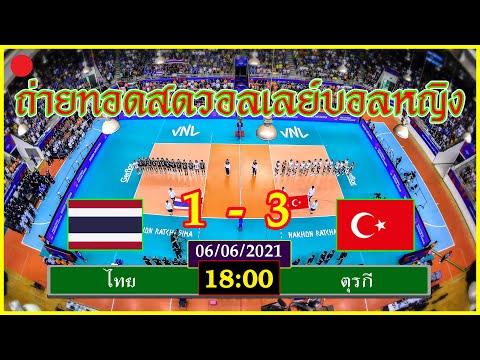 ถ่ายทอดสดวอลเลย์บอลหญิง ไทย VS ตุรกี เนชันส์ลีก VNL2021(06/06/2021)