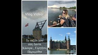 Το ταξίδι μου στη Δανία   Κάστρα , Γοργόνες κ Παραμύθια   VLOG  