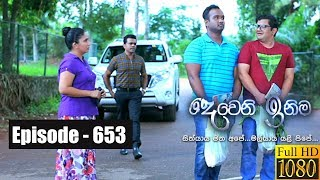 Deweni Inima | Episode 653 08th August 2019 Thumbnail