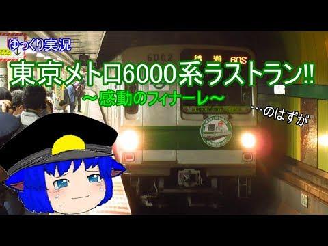 【ゆっくり実況】47年間の歴史に幕! 東京メトロ6000系、感動のフィナーレ! …のはずが