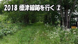 平成最後の年に旧標津線を行く ②西春別ー中標津