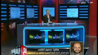 محمود الشامي: سحب 3 عينات من كل فريق للكشف عن المنشطات وسيتم تطبيق ذلك بداية من مباراة الغد