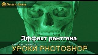 Создаем эффект рентгена. Урок Photoshop.