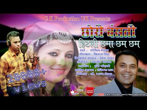 Latest Kumaoni Song 2019 # Chori Basanti Hitali Chama Cham # Govind Mehta