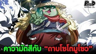 วันพีช-คาวามัตสึกับดาบรักโซโตมูโซว-กัปปะคาวามัตสึแห่งโยโกซึนะ-komna-channel