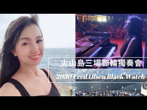 《西班牙火山島郵輪巡演》Veronica On Black Watch 3 Recitals Cruise Vlog