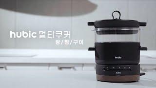 [휴빅3in1멀티쿠커] 멀티쿠커 활용, 멀티쿠커요리, …