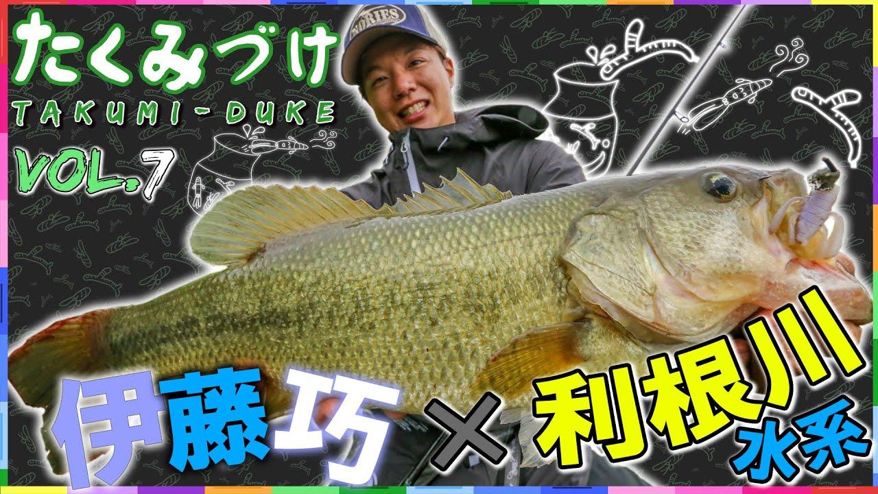 Download Takuito伊藤巧が利根川水系をオカッパリで攻略!「Vish たくみづけvol.7」【バス釣り】