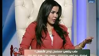 كاتبة صحفية : زواج الأطفال حلال طالما هناك اشهار .. لكن قانوناً  جريمة !